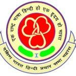 Dakshin Bharath Hindi Prachar Sabha [DBHPS] Syllabus 2021