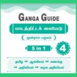 Ganga Guide 4th Std Term 3 Tamil Medium 5 in 1 Free PDF Download